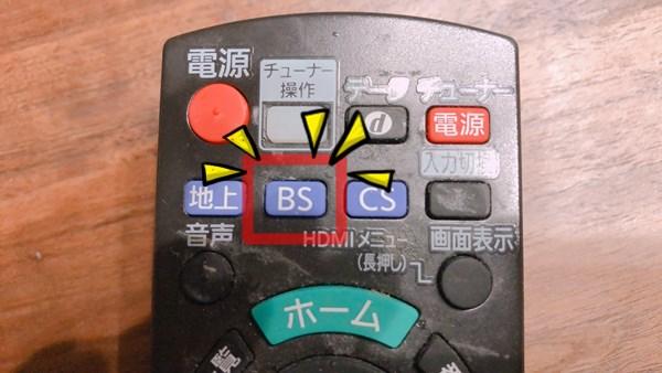 テレビリモコンのBSボタン