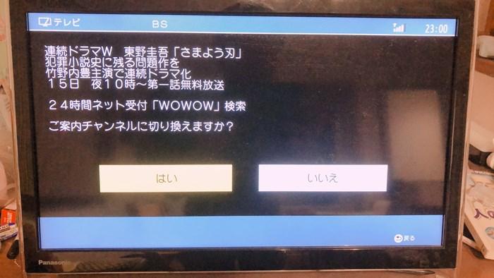 WOWOW契約前にテレビに映る画面2