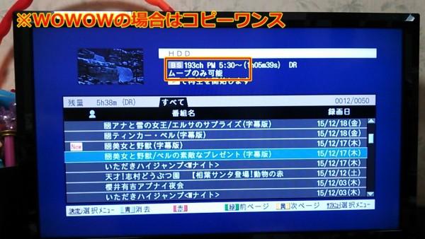 WOWOWの録画番組に関するダビング情報