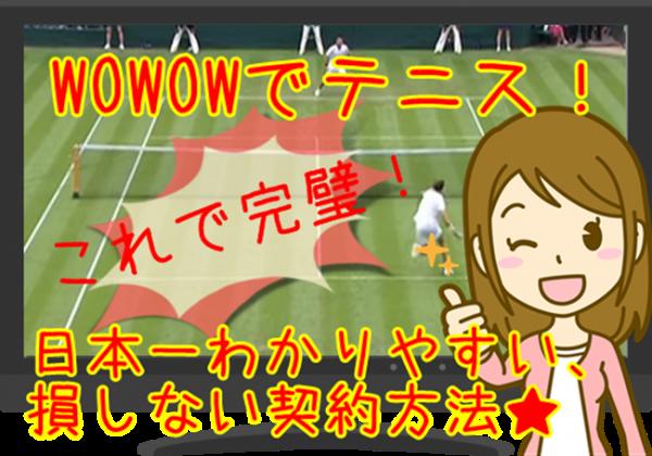 ワールド wowow テニス