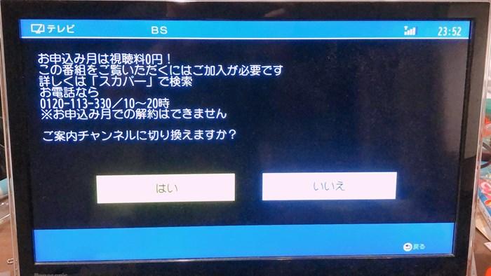 スカパー契約前の、BS241(BSスカパー)のテレビ画面