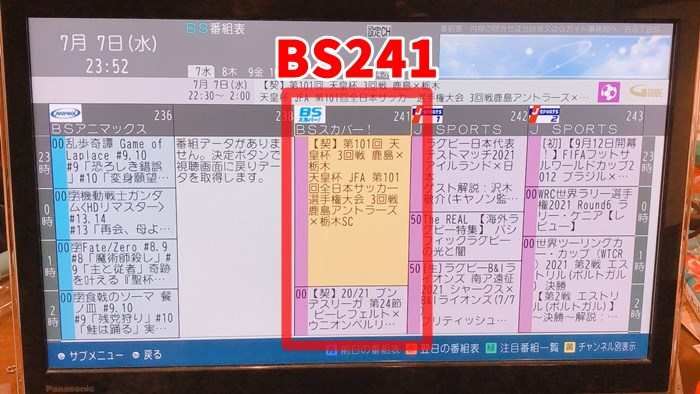 BS241の番組表画面