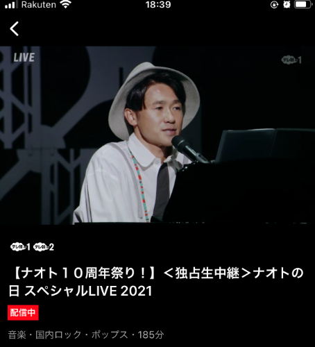 ナオト・インティ・ライミさんの生中継ライブ(スマホ視聴)