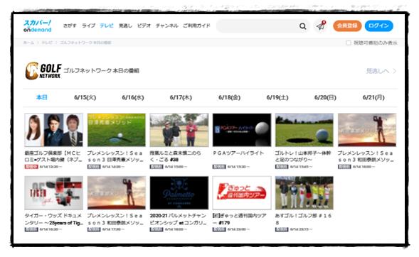 スカパーオンデマンドの「ゴルフネットワーク」のページ
