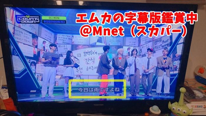 スカパーで放送中のエムカウントダウン日本語字幕版