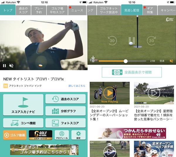 iphoneで見たゴルフネットワークプラス