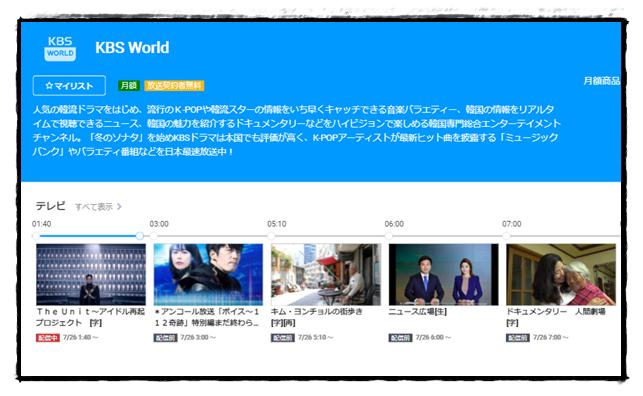 スカパーオンデマンドの「KBS World」のページ