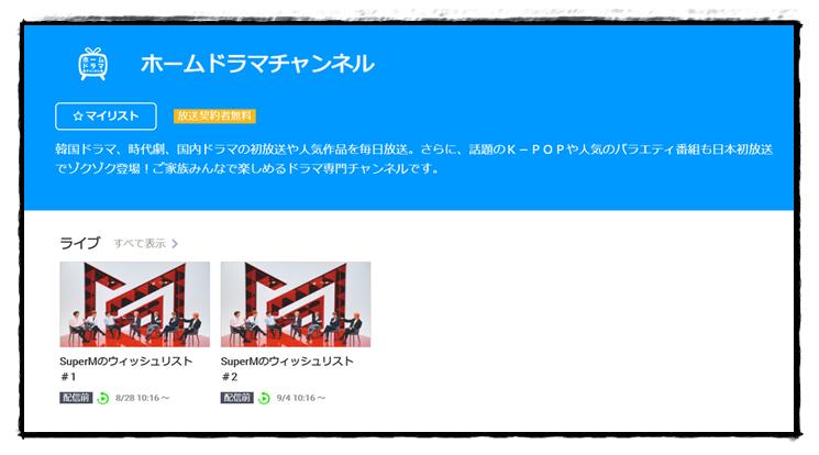 スカパーオンデマンドのホームドラマチャンネルのページ