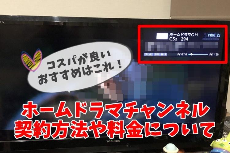 テレビ視聴中のホームドラマチャンネルのドラマ