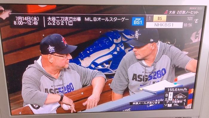 NHK BS1で生中継しているメジャーリーグのオールスター(1)