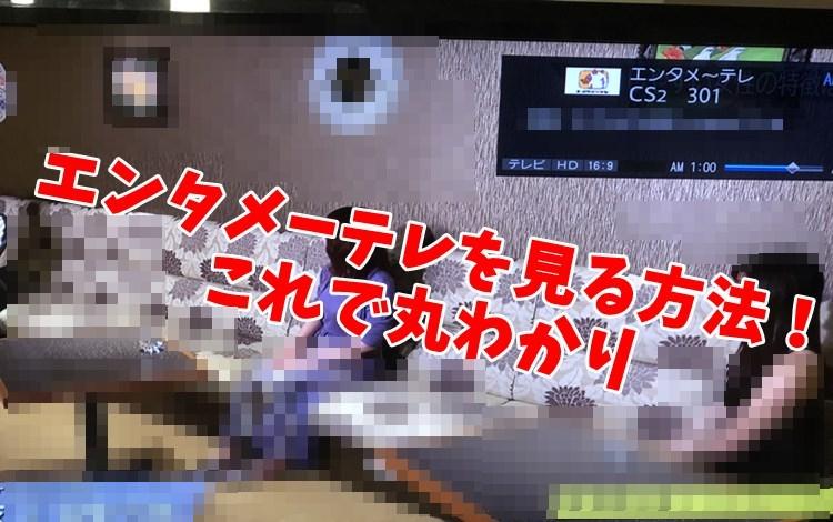 エンタメーテレ シネドラバラエティをテレビで見ている様子(モテるの法則)