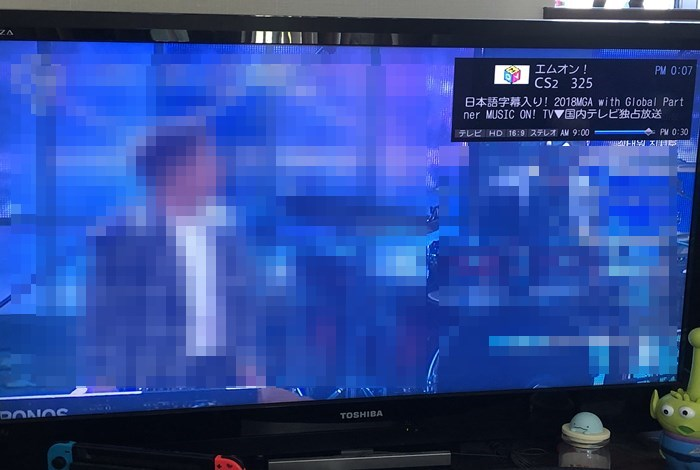 テレビで視聴中のエムオン