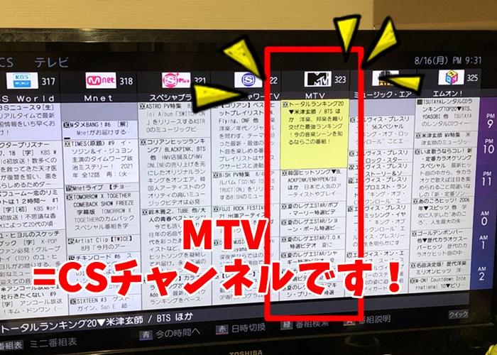 MTVのデジタル番組表