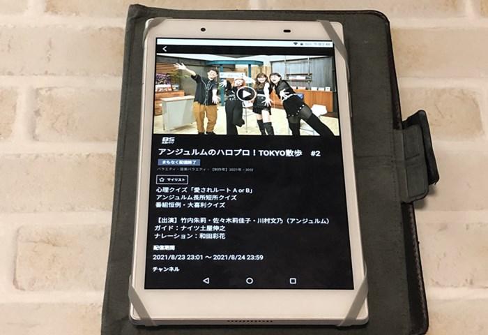 「ハロプロ!TOKYO散歩」スマホでの視聴前の写真
