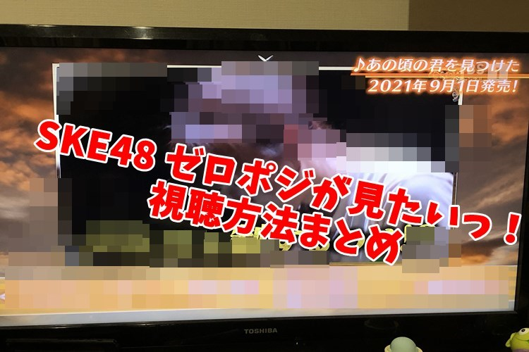 テレビで視聴中の「SKE48 ゼロポジ #152」