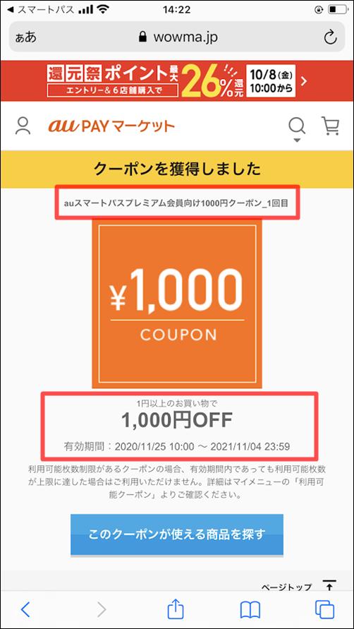 auスマートパスプレミアム 1枚目の1,000円オフクーポン