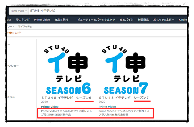 Amazonプライムビデオでのファミリー劇場「STU48 イ申テレビ」検索結果画像