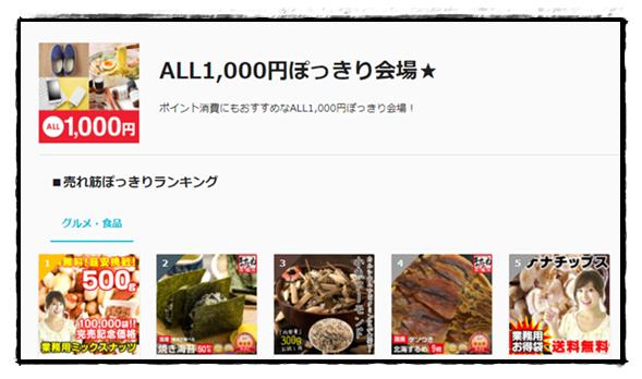 au PAY マーケットの「ALL1,000円ぽっきり会場」